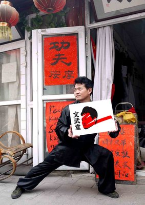 109364 070c7e71 62b7 41aa 84fa e43a5573d2c4 kungfu portrait medium 1380701605