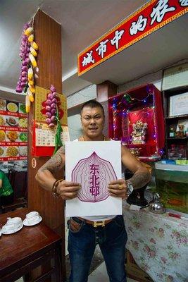 109368 a47d3a97 41f6 484b 829e e67d634b08d0 dongbei portrait medium 1380701606