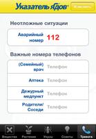 45521 gifwijzer ru alarm medium 1303212428