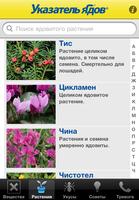 45541 gifwijzer ru planten medium 1365640935