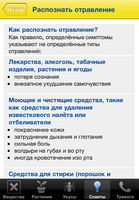 45561 gifwijzer ru tips detail medium 1365633584
