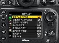 82094 d800 lcd menu j medium 1365642836