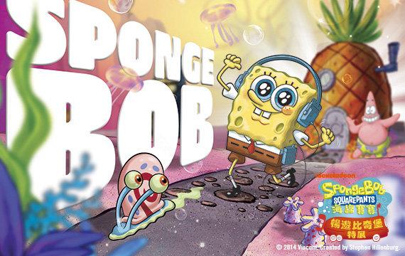 156197 spongebob%20squarepants%20bikini%20bottom%20adventure%20exhibition%20in%20taipei%20pic%201 eb71ba large 1423623882