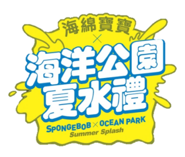 216905 ocean%20park%20summer%20splash%20x%20spongebob%20logo%20chinese 707224 original 1467889078