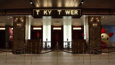 221660 tokyotower with mascots c tokyo tower web 4ed6c4 medium 1471267364