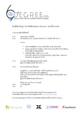 26753 thai.%20aganda 6180b8 medium